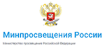 Мнистерство просвещения РФ