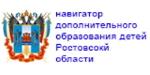 Навигатор дополнительного образовани детей Ростовской области