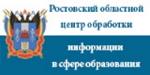 Ростовский областной центр обработки информации в сфере образования